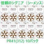 シグニア(シーメンス) 補聴器 電池 PR41(312) 10パック