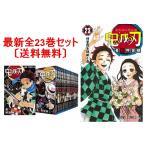 新品 鬼滅の刃 1-23巻 漫画 全巻セット 単行本