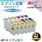 IC6CL50 ふうせん 6色マルチパック エプソン 互換 増量 残量表示ICチップ付 EPSON