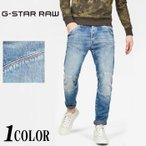 G-STAR RAW[ジースターロウ] 5620 3D Straight Tapered ジーンズ/デニム/メンズ/D01517-9657