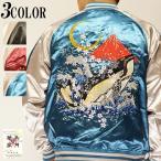 朧 おぼろ 和柄 スカジャン メンズ 華鳥風月 鯨 くじら 海 富士山 日本 総刺繍 9001815 送料無料