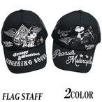 FLAGSTAFF スヌーピー コラボ キャップ 帽子 メンズ フラッグスタッフ 刺繍 メッシュ 413030【スヌーピーから新作キャップが登場!!】