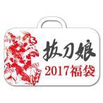 【予約販売】抜刀娘 5点セット 和柄 福袋/2017BTM