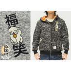 絡繰魂[からくりだましい] 笑い猫 刺繍 中綿入り 和柄パーカー/264552