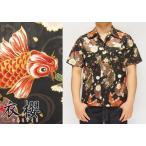 ショッピングステテコ 衣櫻[ころもざくら] 金粉跳ね鯉 アロハ 和柄半袖シャツ/日本製/SA-1192/送料無料