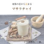 [メール便送料無料]マサラチャイセット 150g 紅茶  香辛料 スパイス