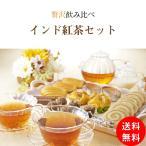 [メール便 送料無料]お試しインド紅茶セット  茶葉 試飲 プチギフト