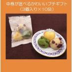 Yahoo!クッキー工房メイフェア【中身が選べるかわいいプチギフト(3個入り×10袋)】結婚式や退職、異動、バレンタイン、ホワイトデーのプチギフトに、ブタやハートが3個入った10袋セット