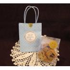 【クッキープチギフト(ブルー)】アーモンドとチョコのクッキー5枚を入れたプチギフト、バレンタインデーやホワイトデー、退職、異動のプレゼントにおすすめ
