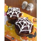 【クモの巣チョコマフィン(1個入り)】要冷蔵、ハロウィンの蜘蛛の巣のお菓子、バナナ入り、プチギフトやハロウィンパーティーにぴったり
