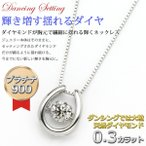 ダイヤモンド ネックレス プラチナ Pt900 0.3ct 揺れる ダイヤ ダンシングストーン ダイヤネックレス 馬蹄 ペンダント