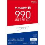 日本通信 SIM「ドコモ/ソフトバンクより選択」b-mobile S BM-JF2-P 990ジャストフィットSIM 申込パッケージ