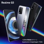 Realme Q3 5G Snapdragon 750G 5G 搭載 ミドルレンジクラス トリプルカメラ 指紋認証 急速充電対応 ゲーミング コスパ 6GB/128GB