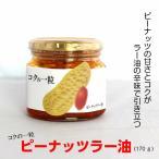 ピーナッツラー油(170g) 食べるラー油 ラー油 ピーナッツ 落花生 調味料 馬場音一商店