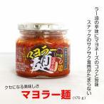 マヨラー麺(170g)中華風おかずだれ 食べるラー油 ラー油 マヨネーズ マヨラー 馬場音一商店 調味料
