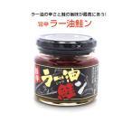 旨辛 ラー油鮭ン(200g) 鮭フレーク ラー油 鮭 食べるラー油 シャケフレーク たべるラー油 ラー油 ごはん ご飯のお供 馬場音一商店