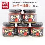 送料無料 旨辛 ラー油鮭ン(200g)5個セット 鮭フレーク ラー油 鮭 食べるラー油 シャケラー油 たべるラー油 鮭フレーク 馬場音一商店