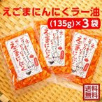 送料無料 えごまにんにくラー油(135g)3袋セット えごま にんにく ニンニク ラー油 食べるラー油 えごま油 お土産