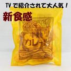 半熟カレーせん(80g)TVで紹介されて大人気!! 煎餅屋仙七 煎餅 半熟 カレー煎餅 カレー せんべい