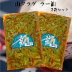 送料無料 山クラゲ(300g)2袋セット 山くらげ 献上菜 ステムレタス 茎レタス ご飯のお供 惣菜 漬物 おつまみ ラー油