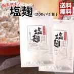 送料無料 塩麹 粉末タイプ(200g)2袋セット 塩 麹