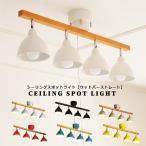 照明器具 北欧 シーリングライト カフェ 寝室 送料無料 天井照明  おしゃれ リビング ダイニング 和室 洋室 照明器具 西海岸 6畳 8畳 10畳 スポットライト