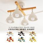 照明器具 シーリングライト 木製 北欧風デザイン クロス 6畳 8畳 10畳 ウッドバー おしゃれ かわいい ダイニング リビング KMC-4321