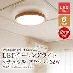 シーリングライト LED 照明器具 シンプル 木 6畳 リモコン 調光 おしゃれ 北欧 天井照明  リビング ダイニング 和室 洋室