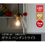 照明 ランプ ペンダント ライト  透明ガラス カフェ 玄関 ダイニング おしゃれ 照明 シンプル  北欧 アンティーク風 KMP-7172