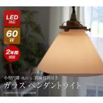 照明 ランプ ペンダント ライト 真鍮 ホワイト シンプル 北欧 カフェ 玄関 キッチン ダイニング KMP-7173