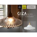 ペンダント ライト 透明 ガラス 照明 真鍮 ランプ  おしゃれ かわいい 照明 キッチン 玄関 ダイニング 店舗 皿型 ギザギザ KMP-7178