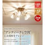 シャンデリア おしゃれ LED 照明 シンプル ガラス ステンドグラス アンティーク クリスタルガラス ヨーロッパ 洋風 和風