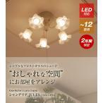 照明器具 すりガラス シャンデリア フレアガラス フラワー LED対応   ホワイト  JULES ジュール  おしゃれ 洋風 和風  レトロ 照明 ランプ KMS1001