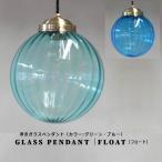 浮きガラス 青色 照明 おしゃれ 10インチ 20センチ ブルー ペンダント LED対応 照明   国産 デザイン ポップ 60W普通球付 ミッドセンチュリー p-0012