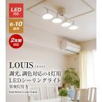 シーリングライト LED 照明 ストレート リモコン LOUIS 調光 調色 リビング ダイニング 洋風 和風 北欧 シンプル wled-4011