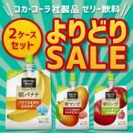 コカ・コーラ社製品 選り取り2ケース ミニッツメイド 朝バナナ/朝マンゴ/朝リンゴ 2ケースセット  1ケース24本入