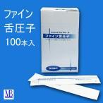 エフスリー ファイン舌圧子 150mm×17mm 1本×100入