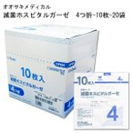 オオサキメディカル 滅菌ホスピタルガーゼRS 4つ折-10枚×20袋