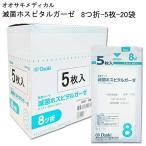 オオサキメディカル 滅菌ホスピタルガーゼRS 8つ折-5枚×20袋