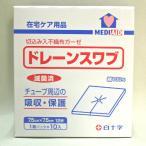 白十字 MA ドレーンスワブ 7.5cm×7.5cm 1枚パック×10入