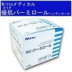 NITTO 優肌 パーミロール(ハンディロールタイプ) H24R10 10cm×10m 1巻入