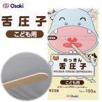 滅菌オオサキ舌圧子(ぜつあつし)こども用1本×100袋