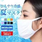 大人用 3枚入り ひんやり冷感夏マスク 洗える布マスク 水洗い 夏用 接触冷感 フェィスマスク 予防 花粉 風邪 かぜ ほこり メンズ レディース 使い捨てマスク