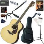 アコースティックギター 初心者 入門セット アコギ YAMAHA ヤマハ LL16D ARE/NT お手軽13点セット