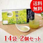 快糖茶(14袋)2個セット 機能性食品表示 血糖値や中性脂肪の上昇を抑えます。 ダイエットサプリメント ダイエット食品