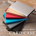 カードケース メンズ レディース 人気 スリム 薄型 スキミング防止 磁器防止 カード入れ アルミ