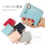 二つ折り財布 レディース ミニ財布 ミニウォレット レディース 使いやすい 財布 人気 おしゃれ 小銭入れ シンプル 軽量