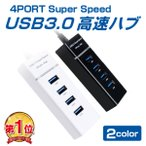 USB ハブ 4ポート 3.0 USB3.0 対応 高速 軽量 拡張 高速ハブ