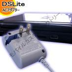 ニンテンドー DS Lite ◇ACアダプター 充電器◇ アクセサリ