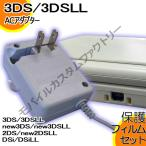 速達ネコポス無料 ニンテンドー 3DS 3DSLL NEW3DS new3DSLL DSi DSiLL 2DS new2DSLL 対応 ACアダプター マルチタイプ 充電器